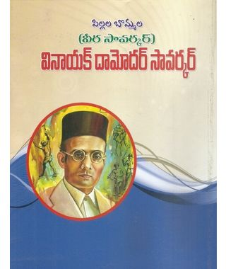 Vinayak Damodar Saavarkar