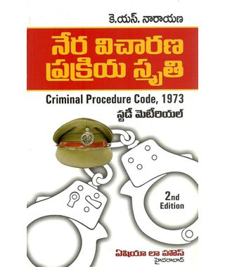 Criminal Procedure Code, 1973(Telugu) Study Meterial