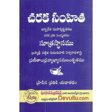 Charaka Simhitha
