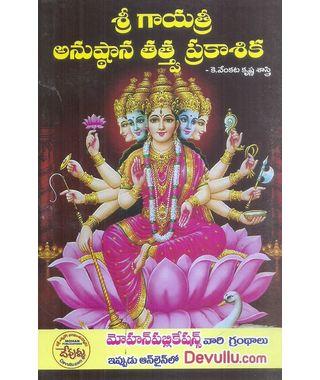 Sri Gayatri Anustana Tattva Prakasika