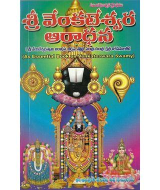 Sri Venkateswara Aradhana