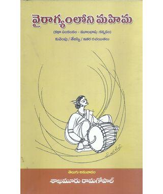 Vairagyamloni Mahima