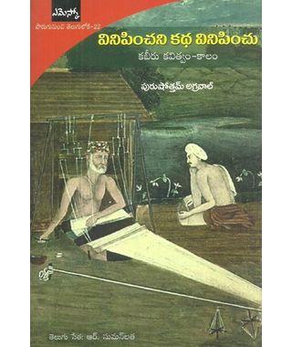 Vinipinchani Katha Vinipinchu