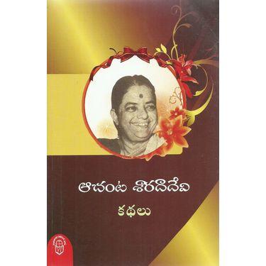 Achanta Sarada Devi Kathalu