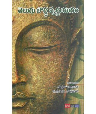 Telugu Boudha Svarnayugam