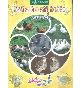 Sastriyaparamgaa Vividha Jathula Kolla Pempakam
