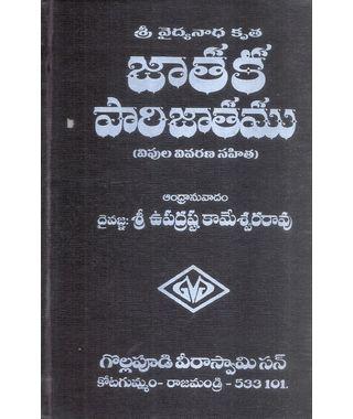 Sri Vaidyanatha Krutha Jathaka Parijathamu