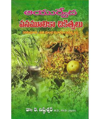 Ayurveda Vanamulikaa Chikitsalu
