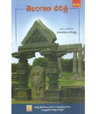 Telangana Charitra