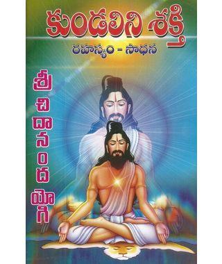 Kundalini Sakthi