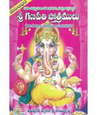 Sri Ganapathi Sthotramulu
