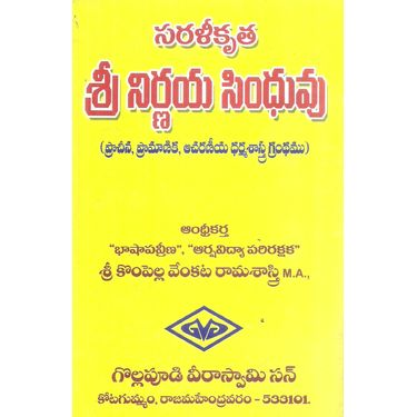 Saralikrutha Sri Nirnaya Sindhuvu