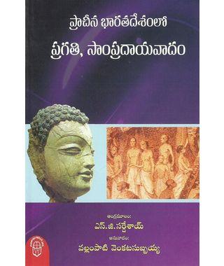 Prachena Bharatadesamlo Pragathi, Sampradayavadam