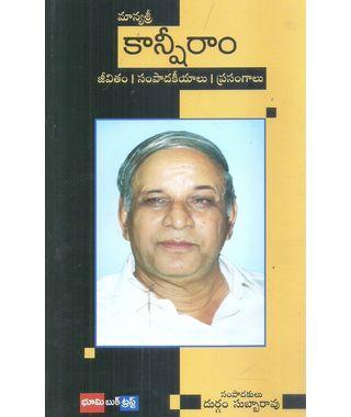 Manya Sri Kanshiram
