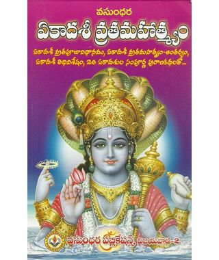 Yekadasi Vrata Mahathyam