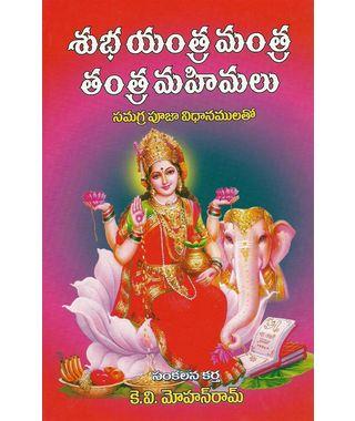 Subha Yantra Mantra Tantra Mahimalu