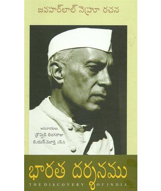 Bharatha Dharshanamu