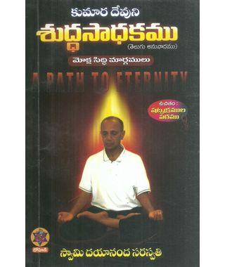 Kumara Devuni Shuddhasadhakamu