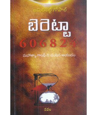 Beretta 606824 (Mahatma Gandhi ni Champina Ayudam)
