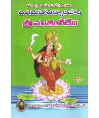 Dashamahaa Vidyalahari- Sri Matangi Devi
