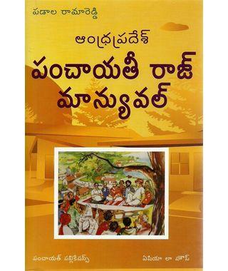 AP Panchayathi Raj Manual