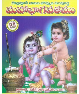 Mahabhagavathamu