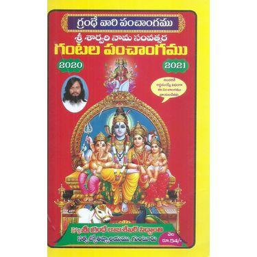 Grandhe Vari Sri sarvari Nama Savatsra Gantala Panchangamu 2020- 2021