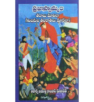 Prajasvamyam Tiralu Marinaa Girijanula Talarathalu Marenaa?