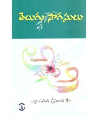Telugu Sogasulu