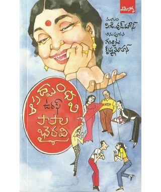 Apadbandhavi uraf Papala Bhairavi