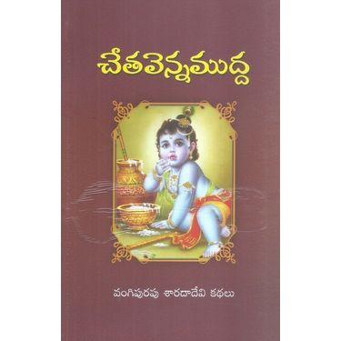 Chethavennamudda