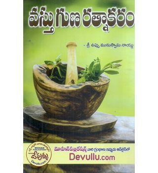 Vasthuguna Ratnakaram