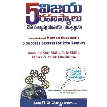 5 Vijaya Rahasyalu