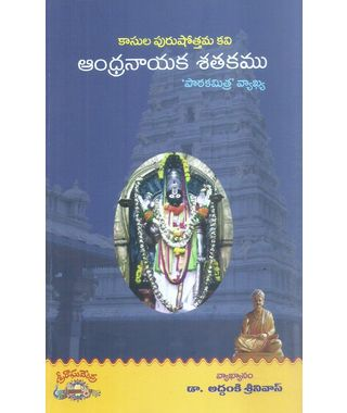 Kasula purushothama Kavi Andhranayaka Sathakamu Patakamitra Vyakhya