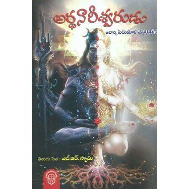 Arthanareeswarudu