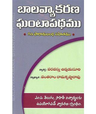 Balavyakarana Gantapadham