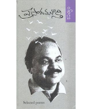 PrasadaMurthy Kavitvam