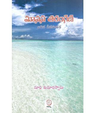 Manasa Tarangini