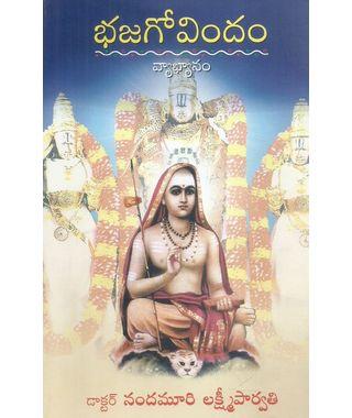 Bhajagovindam Vyakhyanam