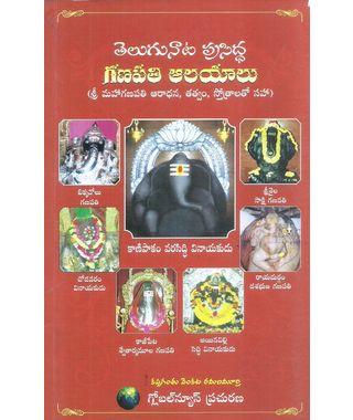 Telugunati Prasidda Ganapathi Alayalu