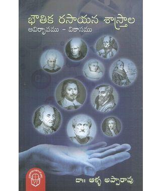 Boutika Rasayana Shastrala Aavirbhavamu- Vikasamu