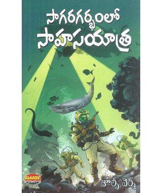 Sagaragarbhamlo Sahasayatra