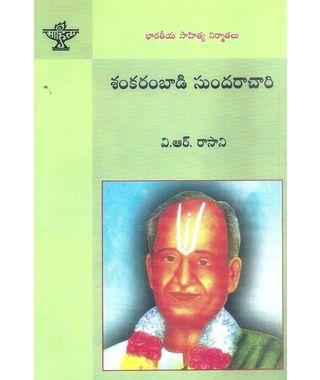 Bharatiya Sahitya Nirmathalu Sankarambadi Sundarachari