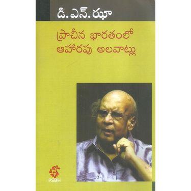 Pracheena Bharatamlo Aharapu Alavatlu