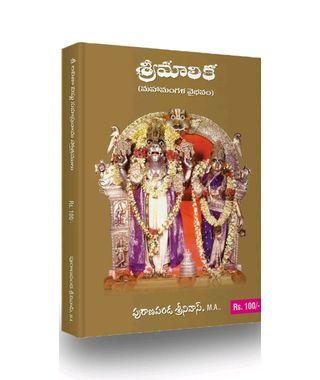 Sri Malika ( Sri Lalitha Vishnu Sahasranama Sthotramulu)
