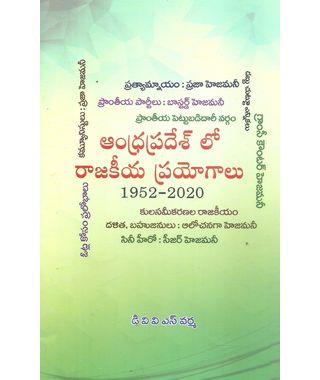 Andhrapradesh lo Rajakiya Prayogalu 1952- 2020