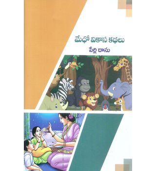 Medho Vikasa Kathalu (Katha Samputi- 1)