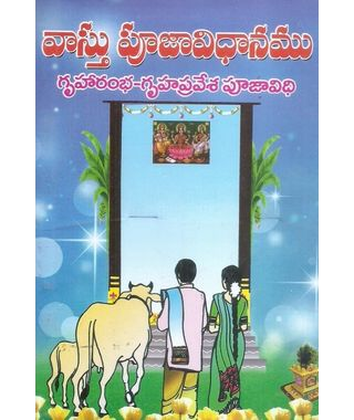 Vasthu Poojavidhanamu