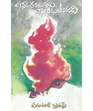 Bharatakhandam Bhaggumantondi