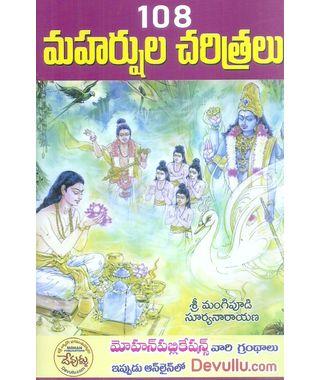 108 Maharshula Charitralu